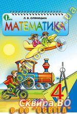 по математике класс новая программа 2 ривкинд решебник оляницька